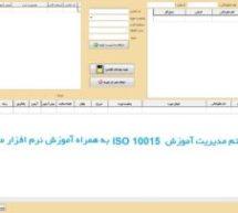 سیستم مدیریت آموزش ISO 10015 به همراه آموزش نرم افزار ماهان