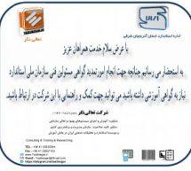 تمدید گواهی مسئولین فنی سازمان ملی استاندارد